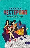 Наталья Нестерова -Любовь без слов (сборник)