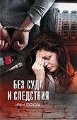 Ирина Лобусова -Без суда и следствия