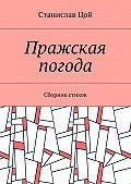 Станислав Цой -Пражская погода. Сборник стихов