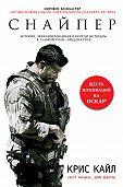 Джим ДеФелис -Американский снайпер. Автобиография самого смертоносного снайпера XXI века