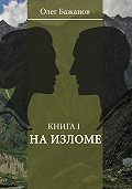 Олег Бажанов, Олег Бажанов - На изломе