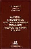 Тимофей Нестик -Социально-психологические аспекты геополитической стабильности и ядерного сдерживания в ХХI веке