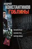 Андрей Константинов - Гоблины: Жребий брошен. Сизифов труд. Пиррова победа (сборник)