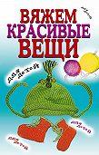 Виолетта Хамидова -Вяжем красивые вещи для детей