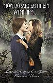 Елена Усачева -Мой возлюбленный vampire... (сборник)