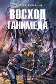 Андрей Ливадный -Восход Ганимеда