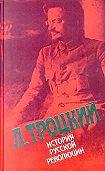 Лев Троцкий -История русской революции. Том II, часть 1
