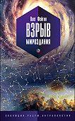 Олег Фейгин -Взрыв мироздания