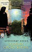 Александр Аннин -Измени свою жизнь