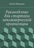 Илона Южакова -Руководство для стартапа некоммерческой организации