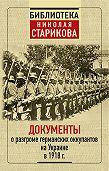 Сборник -Документы о разгроме германских оккупантов на Украине в 1918 г.