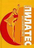 Синтия Вейдер - Пилатес для снижения веса
