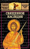 Владимир Ларионов -Священное наследие