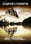 Андрей Столяров -Мы, народ… (сборник)