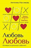 Ангелина Маслякова -#ЛюбовьЛюбовь. Между прошлым и будущим