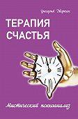 Григорий Дворкин -Терапия счастья. Мистический психоанализ