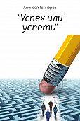 Алексей Гончаров -«Успех или успеть»