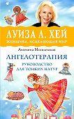 Ангелина Могилевская -Ангелотерапия – руководство для тонких натур