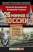 Виталий Дымарский -26 мифов о России. Ложь и тайны страны