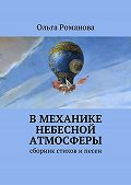 Ольга Романова -В механике небесной атмосферы