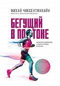 Кристин Дурансо -Бегущий в потоке. Как получать удовольствие от спорта и улучшать результаты