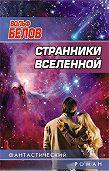 Вольф Белов -Странники вселенной