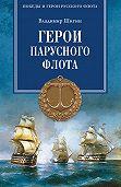 Владимир Шигин -Герои русского парусного флота
