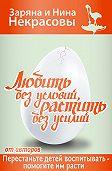 Заряна и Нина Некрасовы, Нина Некрасова, Заряна Некрасова - Любить без условий, растить без усилий
