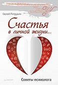 Сергей Петрушин -Счастья в личной жизни… Советы психолога