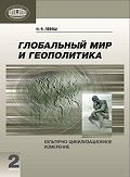 Илья Левяш -Глобальный мир и геополитика. Культурно-цивилизационное измерение. Книга 2