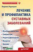 Людмила Рудницкая -Лечение и профилактика суставных заболеваний