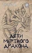 Денис Бушлатов -Дети мертвого Дракона
