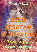 Михаил Карс - Всем ребятам окотятах