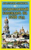Анастасия Семенова -Православный календарь на 2018 год