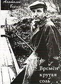 Анатолий Бергер -Времён крутая соль (сборник)