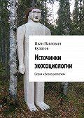 Иван Кулясов - Источники экосоциологии