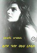 Լևոն Ադյան -ԵՐԲ ԴՈՒ ՉԵՍ ԼԻՆԻ (Մանրաքանդակներ)