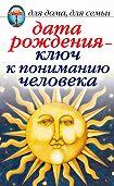 Ирина Некрасова - Дата рождения – ключ к пониманию человека