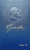 Владимир Ильич Ленин -Полное собрание сочинений. Том 15. Февраль ~ июнь 1907