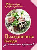 Сборник рецептов - Праздничные блюда для семейных торжеств