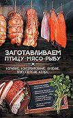 Анна Кобец -Заготавливаем птицу, мясо, рыбу. Копчение, консервирование, вяление, приготовление колбас