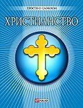 Ольга Чигиринская, О. Дорошенко - Христианство