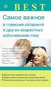 И. Исаева -Самое важное о глаукоме, катаракте и других возрастных заболеваниях глаз