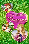 Елена Усачева -Большая книга приключений для маленьких принцесс (сборник)