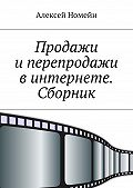 Алексей Номейн -Продажи иперепродажи. Сборник