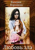 Валерия Воронина - Любовь зла