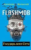 Александр Житинский - Flashmob! Государь всея Сети
