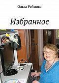 Ольга Реймова -Избранное