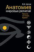 Владимир Шутов -Анатомия мировых религий: Прошлое, настоящее, будущее