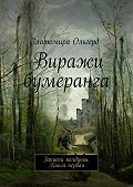 Златомира Ольгерд -Виражи бумеранга. Записки колдуньи. Книга первая